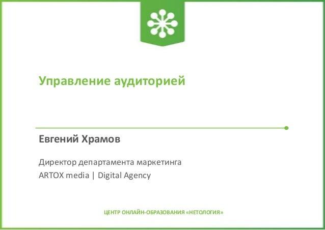Управление аудиторией_Нетология_26062013
