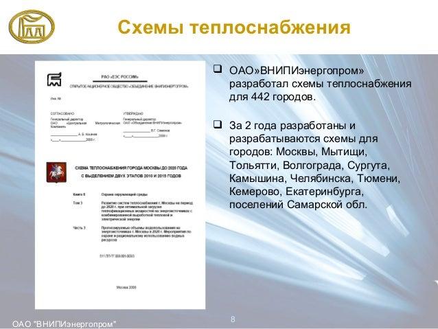 схемы для городов: Москвы,