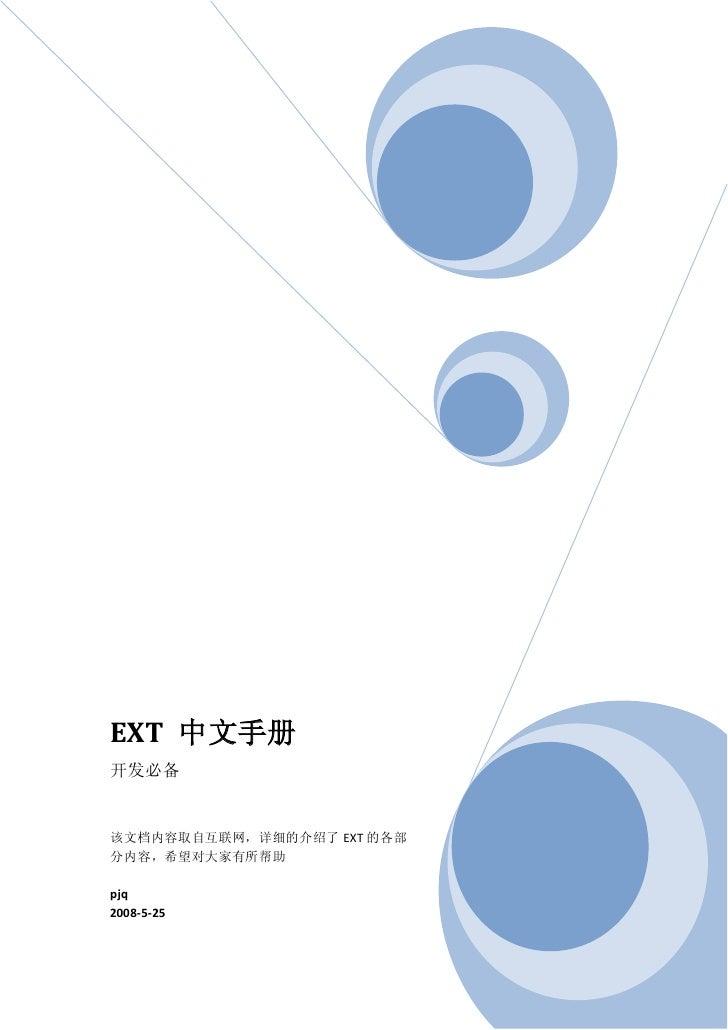 EXT 中文手册 开发必备   该文档内容取自互联网,详细的介绍了 EXT 的各部 分内容,希望对大家有所帮助  pjq 2008-5-25