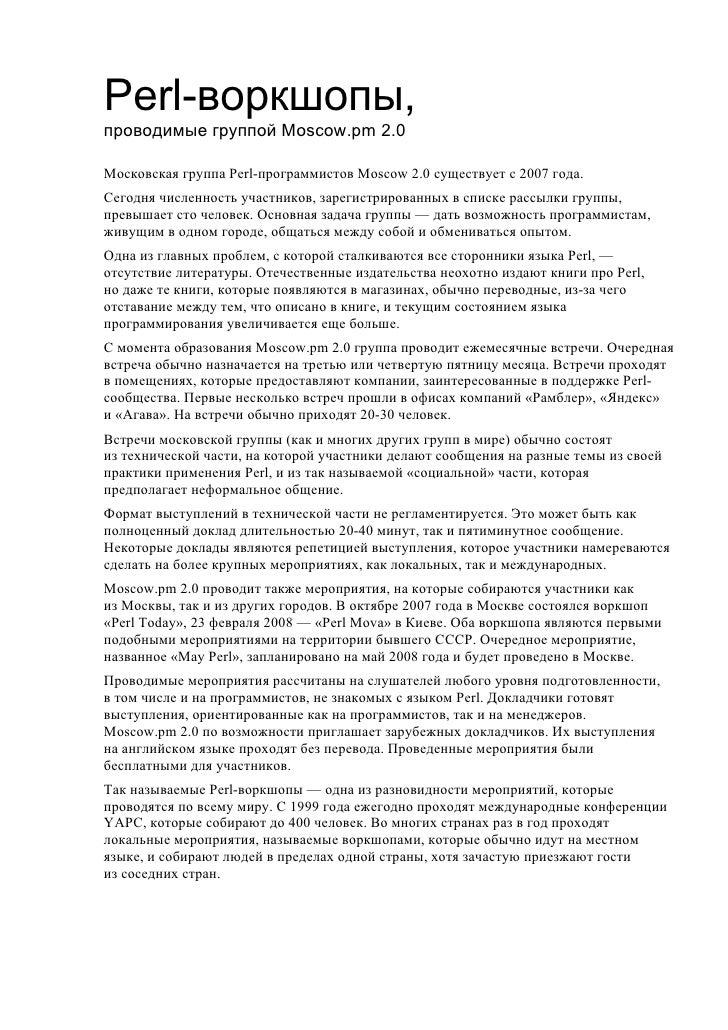 Perl-воркшопы, проводимые группой Moscow.pm 2.0  Московская группа Perl-программистов Moscow 2.0 существует с 2007 года. С...