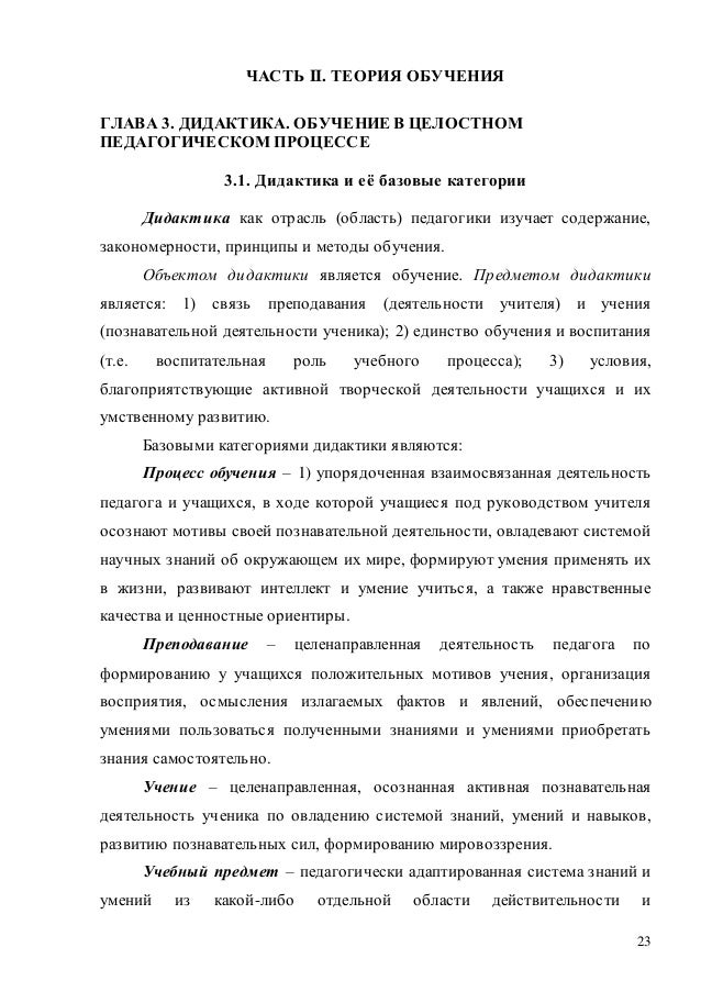ТЕОРИЯ ОБУЧЕНИЯ ГЛАВА 3.