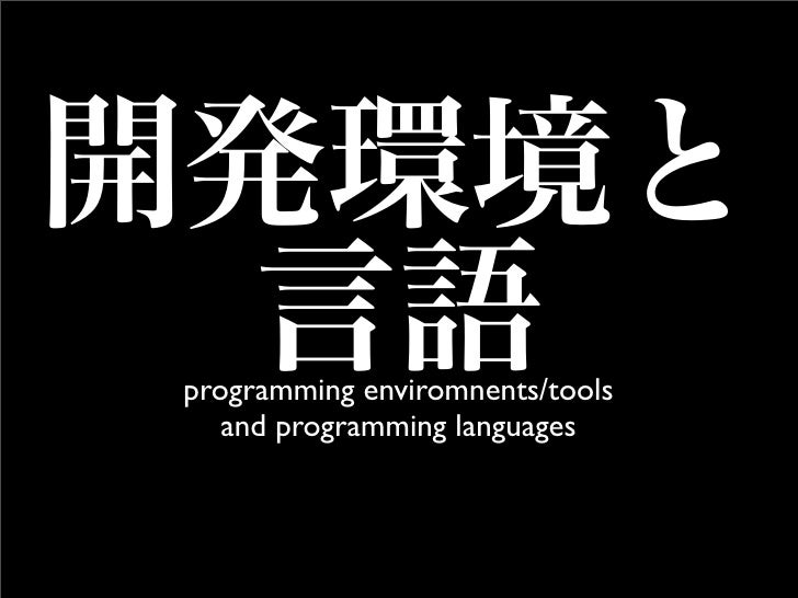 programming enviromnents/tools    and programming languages