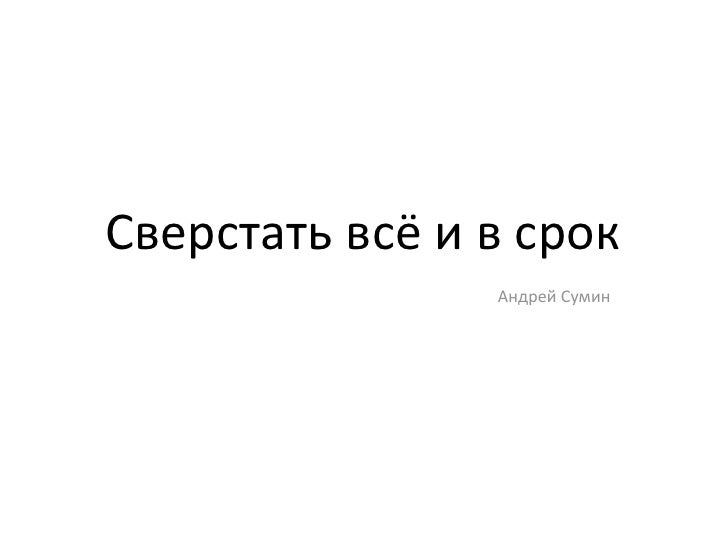 Ошибка. Осознание, примирение, извлечение пользы. Вадим Макишвили
