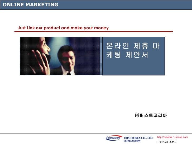 26611437000 배너링크를-통한_온라인_제휴_마케팅_제안서