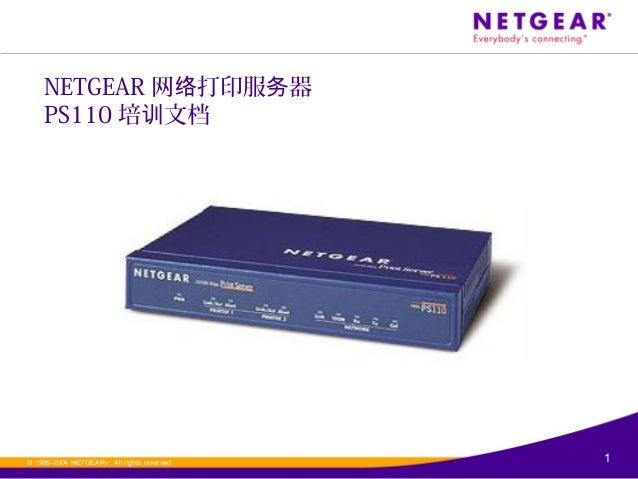 1 . © 1996-2004 NETGEAR® . All rights reserved NETGEAR 网 打印服 器络 务 PS110 培 文档训