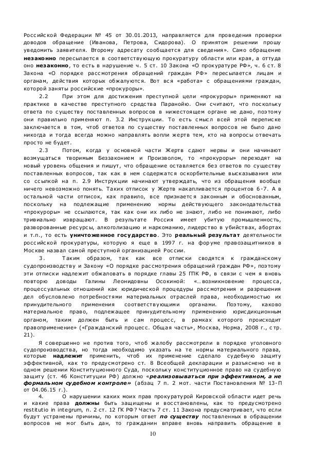 инструкция прокуратуры 45 от 30.01.2013