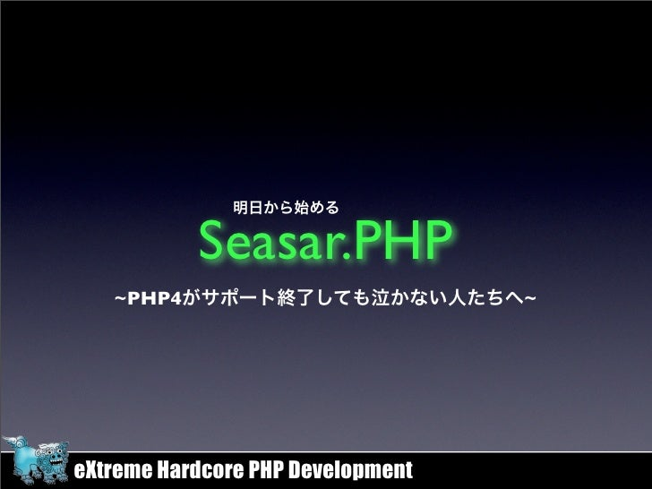 Seasar.PHP    ~PHP4                           ~     eXtreme Hardcore PHP Development