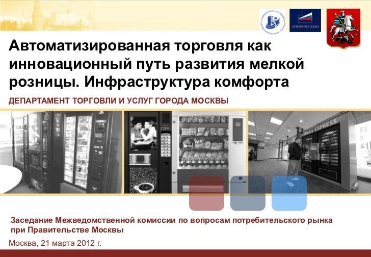 Концепция развития автоматизированной торговли в городе Москве