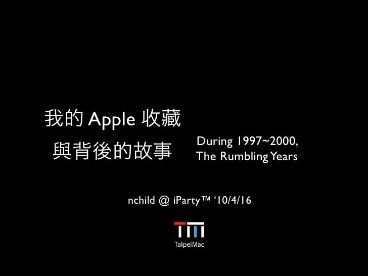My Apple Collection and the Stories behind them - During 1997~2000, The Rumbling Years