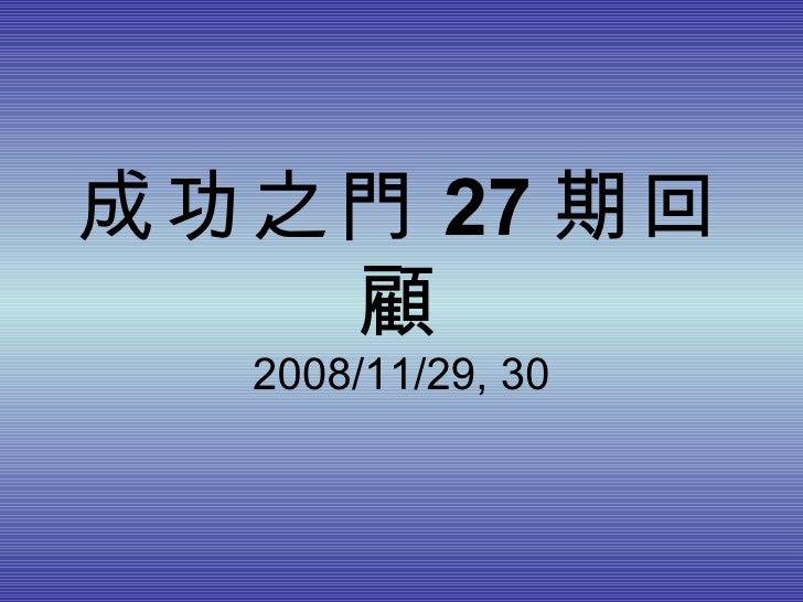 成功之門 27 期回顧 2008/11/29, 30