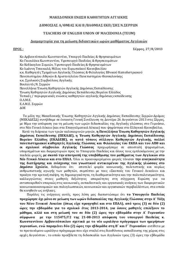 επιστολη διαμαρτυριασ μεκαδεσδ 27 8-2013
