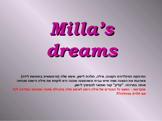 Milla'sMilla's dreamsdreams ,מילה ,הקטנה הפינלדנית התינוקת(לידה בחופשת )פרסומאית שלה אימא ,לישון הולכ...