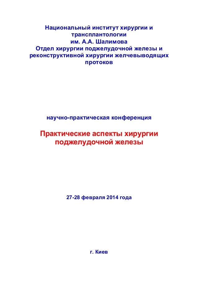 Национальный институт хирургии и трансплантологии им. А.А. Шалимова Отдел хирургии поджелудочной железы и реконструктивной...