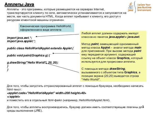 Апплеты Java Апплеты - это программы, которые размещаются на серверах Internet, транспортируются клиенту по сети, автомати...