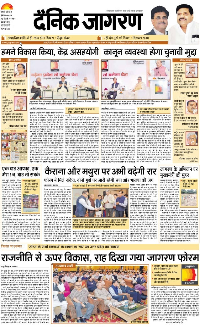dainik jagran e paper Must try- dainik jagran of february animated-arrow-image-0044  january-2018(jagran national epaper) full month.