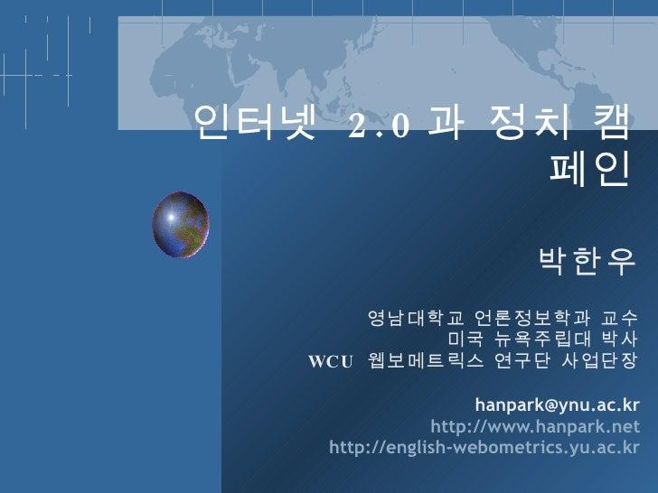 인터넷정치연구소개(27 Sep2009)