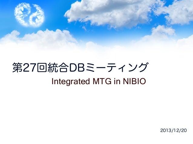 第27回統合DBミーティング Integrated MTG in NIBIO  2013/12/20
