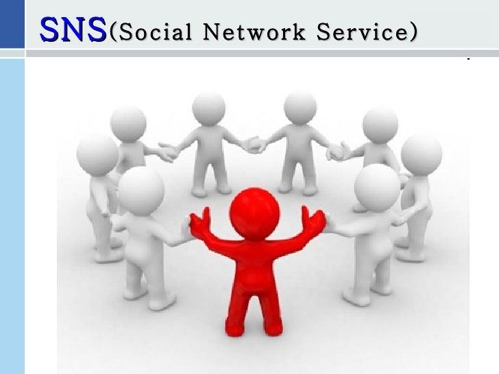 SNS (Social Network Service)