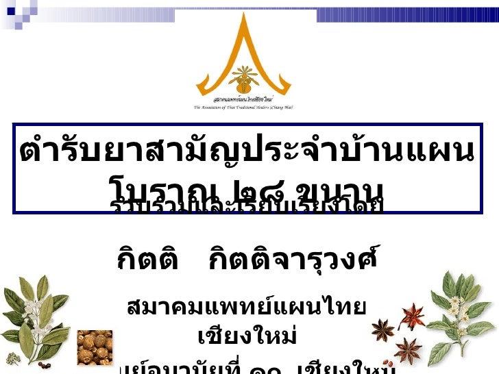 ตำรับยาสามัญประจำบ้านแผนโบราณ ๒๘ ขนาน รวบรวมและเรียบเรียงโดย กิตติ  กิตติจารุวงศ์ สมาคมแพทย์แผนไทยเชียงใหม่ ศูนย์อนามัยที่...