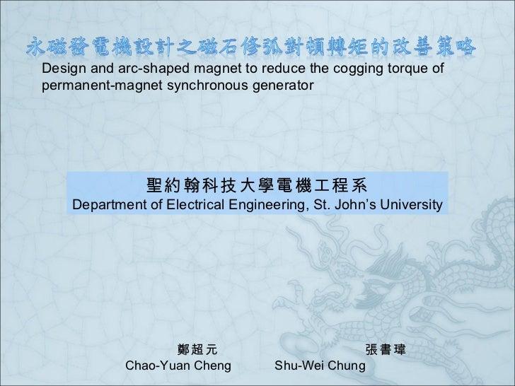 28.永磁發電機設計之磁石修弧對頓轉矩的改善策略 張書瑋