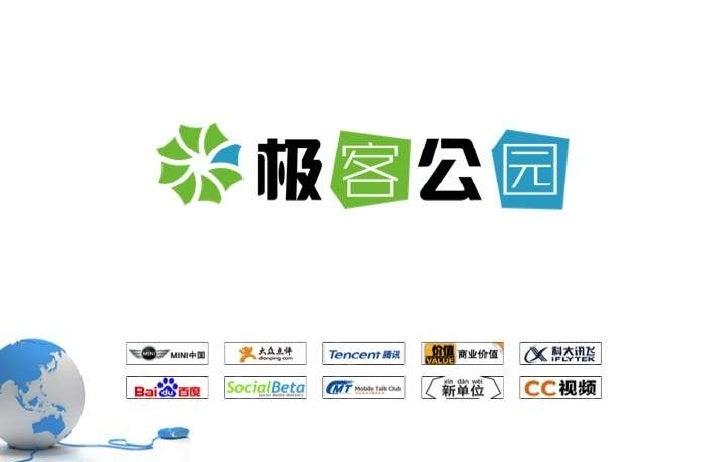 极客活动28期   嘉宾分享 - 拖拉网