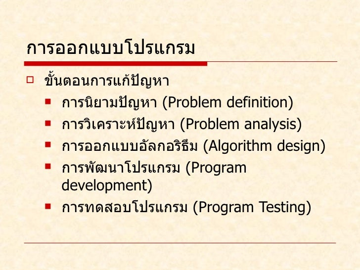 การเขียนผังงาน (280653)