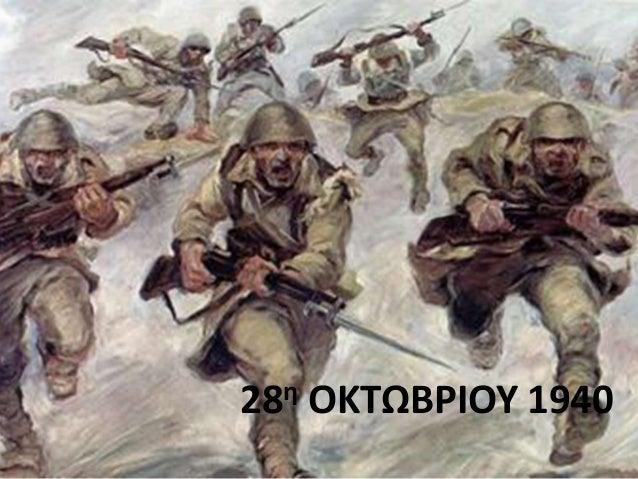 η 28  ΟΚΤΩΒΡΙΟΥ 1940