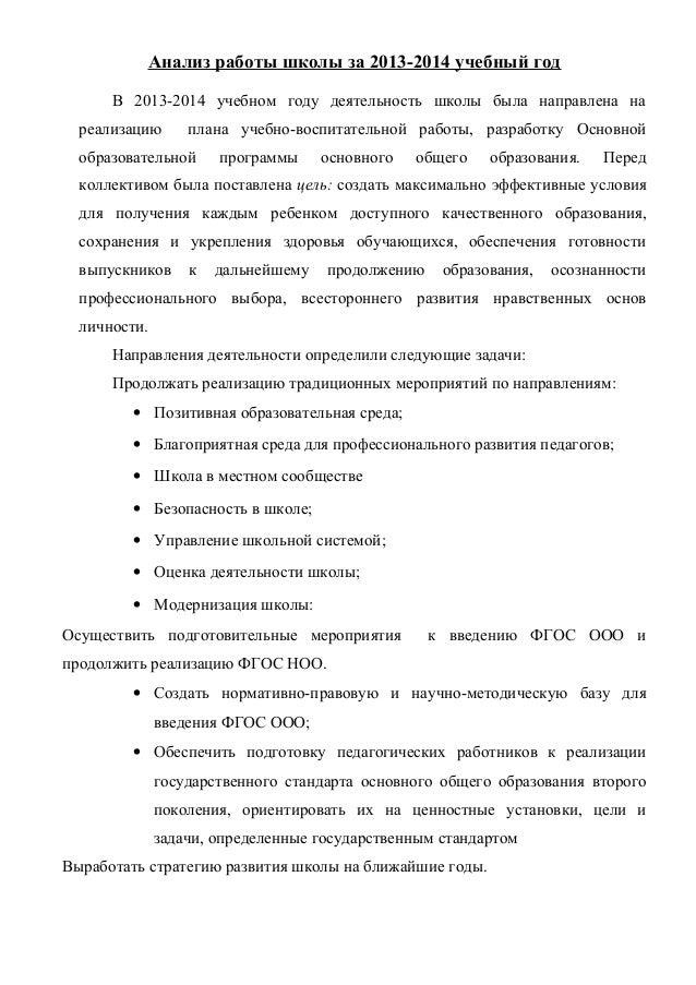 Образец анализа учебно-воспитательной работы школы за 2014-2015 учебный год