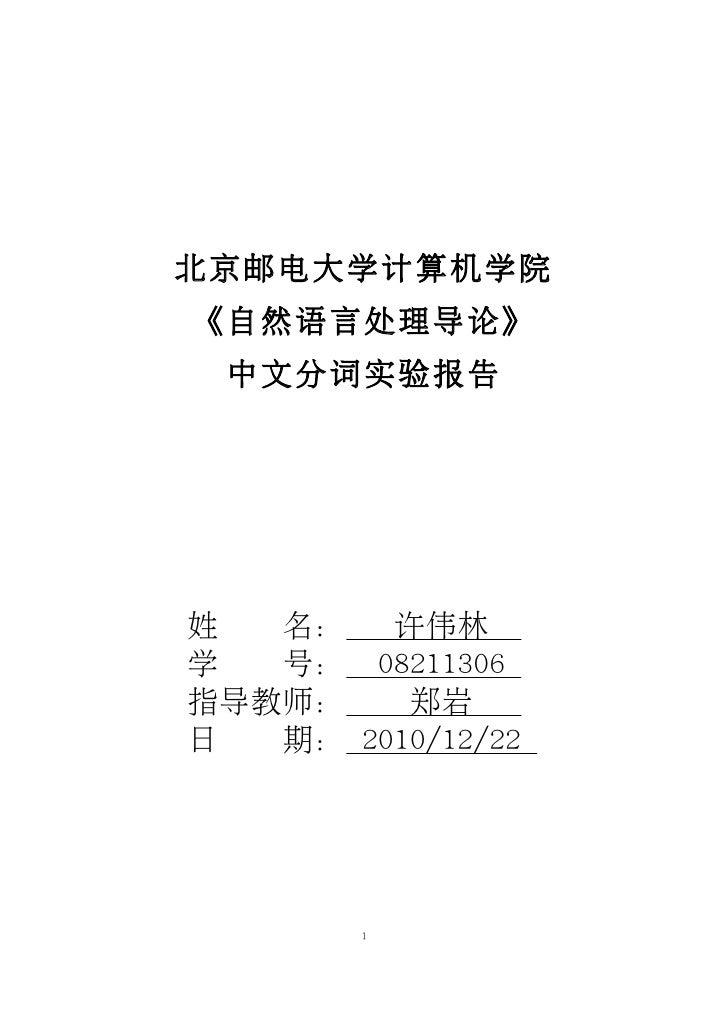 北京邮电大学计算机学院《自然语言处理导论》 中文分词实验报告姓  名:   许伟林学  号: 08211306指导教师:  郑岩日  期: 2010/12/22        1