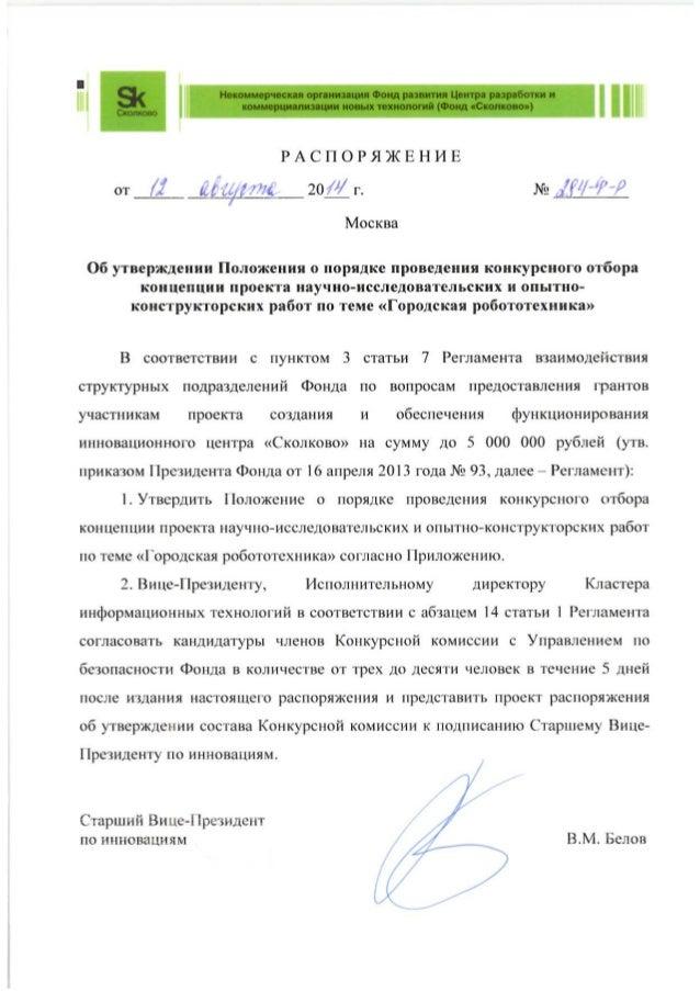 """Положение о конкурсном отборе Сколково """"Городская робототехника"""""""