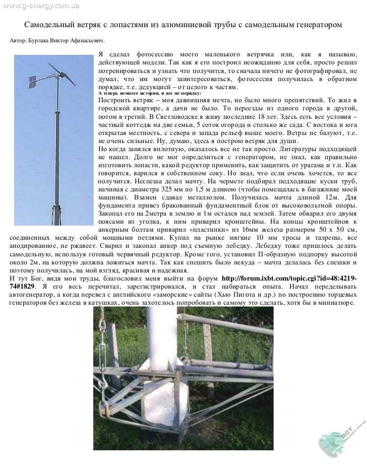 Самодельные ветрогенераторы и лопасти для него