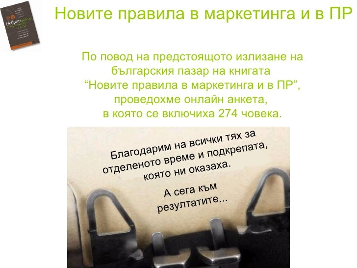 The new rules in marketing and PR (in Bulgarian)