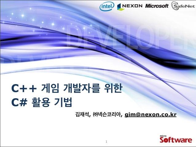 월간 마이크로소프트웨어 창간 28주년 기념 C++ 개발자를 위한 게임 프로그래밍 실전 기법 세미나, C++ 게임 개발자를 위한 C# 활용기법