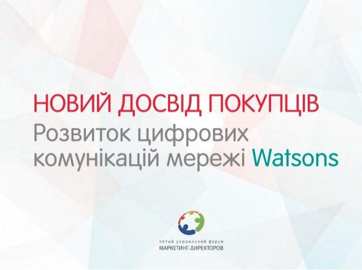 Watsons Ukraine digital channels