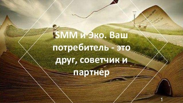 SMM и Эко. Ваш потребитель - это друг, советчик и партнер