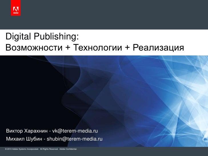 Digital Publishing:Возможности + Технологии + РеализацияВиктор Харахнин - vk@terem-media.ruМихаил Шубин - shubin@terem-med...