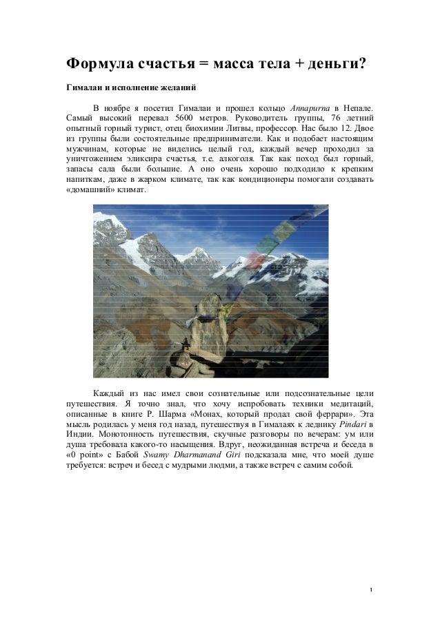 Формула счастья = масса тела + деньги?Гималаи и исполнение желаний      В ноябре я посетил Гималаи и прошел кольцо Annapur...