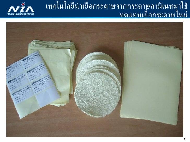 เทคโนโลยีนำเยื่อกระดาษจากกระดาษลามิเนทมาใช้ทดแทนเยื่อกระดาษใหม่