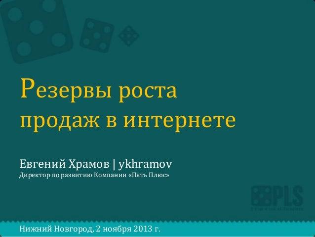 Резервы продаж_семинар в НН_29102013