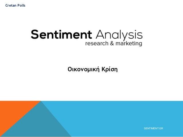 Cretan Polls               Οικονομική Κρίση                                  SENTIMENT.GR