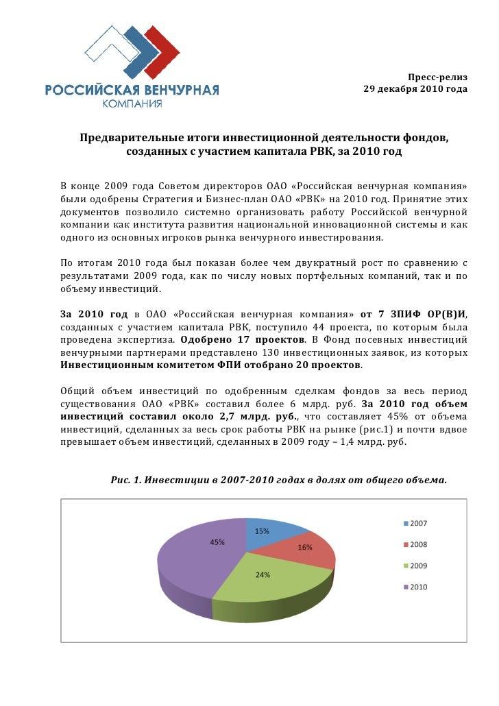 20101229_Пресс-релиз РВК