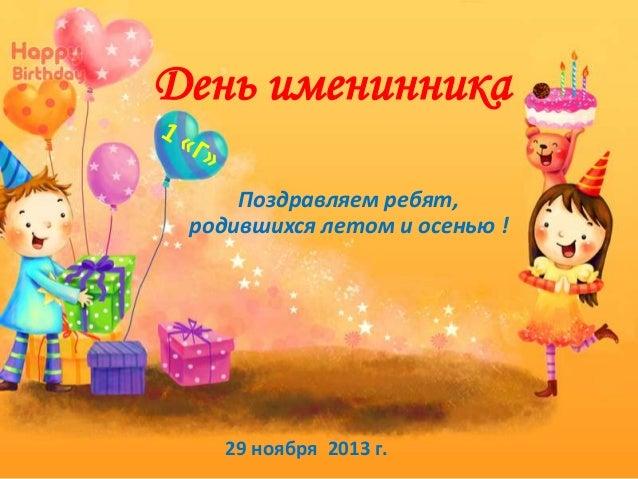 Поздравления для именинников для детей