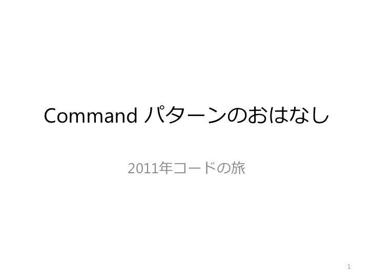 Command パターン