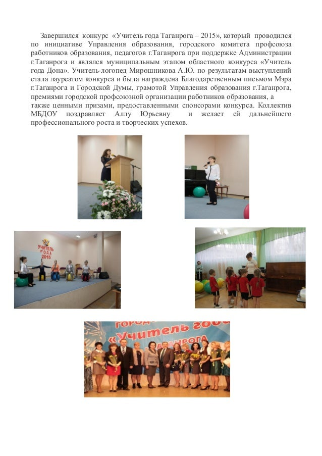 Поддержка на конкурс педагог года