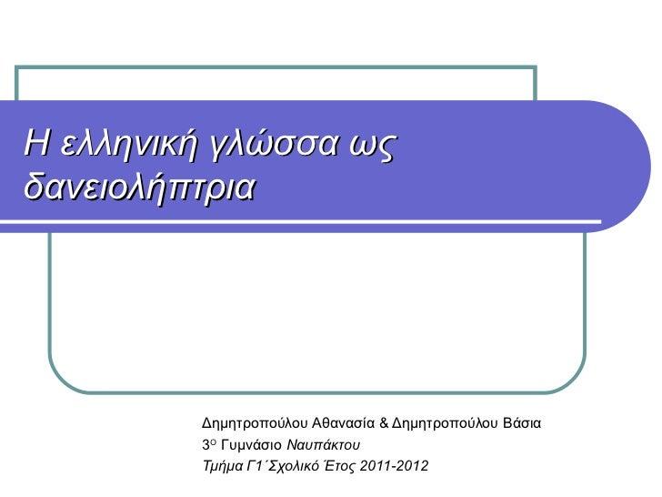 Η ελληνική γλώσσα ως δανειολήπτρια  Δημητροπούλου Αθανασία & Δημητροπούλου Βάσια  3 Ο  Γυμνάσιο  Ναυπάκτου  Τμήμα Γ1΄ Σχολ...