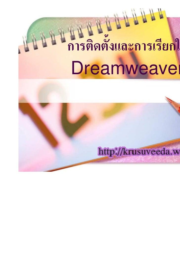 ก      ก  ก Dreamweaver         www.themegallery.com                                LOGO