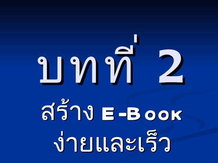 บทที่ 2 สร้าง e book ง่ายและเร็ว