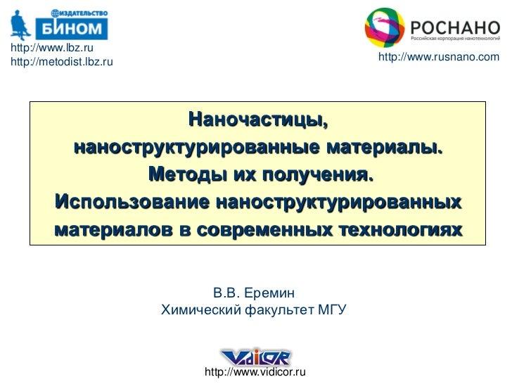 2 eremin pdf