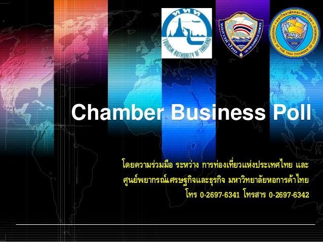 Chamber Business Poll    โดยความร่วมมือ ระหว่าง การท่องเที่ยวแห่งประเทศไทย และ    ศูนย์พยากรณ์เศรษฐกิจและธุรกิจ มหาวิทยาลั...