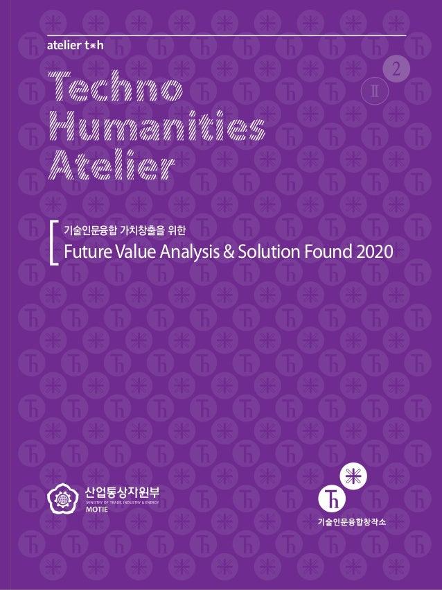 기술인문융합 가치창출을 위한 FutureValue Analysis & Solution Found 2020[ 2 Ⅱ